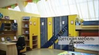 видео Купить Детская комната Джинс(вариант 4) от производителя по лучшей цене в Киевской области от Интернет-магазина