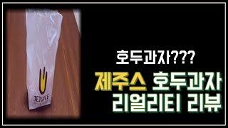 [내돈내산] 제주스 호두과자 리얼리티 리뷰