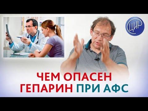 Гепарин пр АФС. ЧЕМ ОПАСЕН ГЕПАРИН при антифосфолипидном синдроме. Гузов И.И.