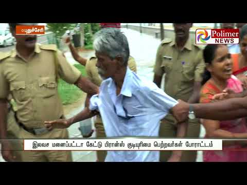 Pudhucherry Senior citizen attempted suicide seeking beneficiary for his French Citizenship