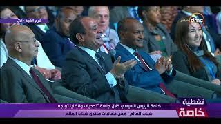 تغطية خاصة - رد قوي من الرئيس السيسي عن التجربة اليابانية في التعليم في مصر