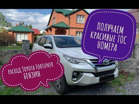 Как получить красивые номера на автомобиль и расход на Toyota Fortuner