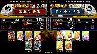 戦国大戦 頂上対決 [2015/04/19] 高柳明音 VS ♂〜魚〜♂ -- □高柳明音 称...