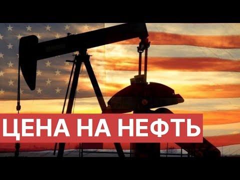 Цена на нефть. Дональд Трамп обсудил вопрос о ценах на нефть с лидерами России и Саудовской Аравии