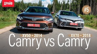 Toyota Camry 2018 & Camry 2014 // DRIVE