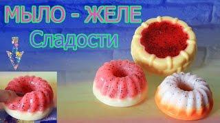 Мыловарение ● Сладости Мыло-желе ● Мыльные кексы ● МАСТЕР-КЛАСС ● Soap making(, 2015-04-02T08:49:33.000Z)