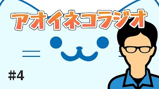 #4 アオイネコラジオ【Vtuber】
