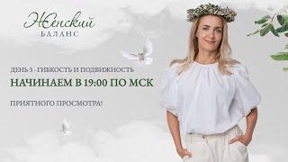 День 3 Эфир в 19 00 по МСК Оздоровительный практикум Женский баланс