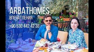 Отзывы:  Недвижимость в Турции - наш сайт: www.arbathomes.ru