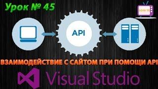 Урок #45 Visual Studio - Взаимодействие с сайтом при помощи API VB.NET ►◄