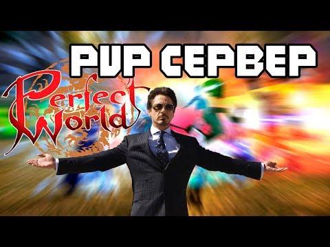 PVP ОСЕНЬ PERFECT WORLD НА ALERION PW
