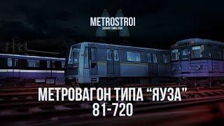 "Metrostroi 2017 - Трейлер вагона 81-720 ""Яуза"""