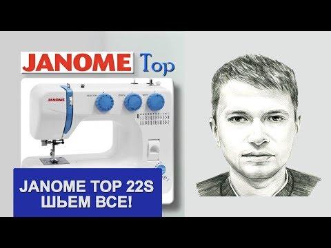 Швейная машина Janome Top 22s - шьем все! Обзор Папы Швея