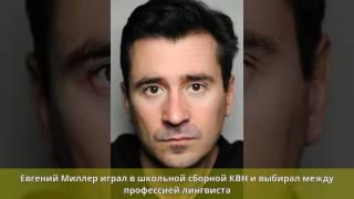 Миллер, Евгений Владимирович - Биография