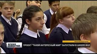 Проект ''Такой интересный мир'' запустили в 69 школе Нижнего Новгорода