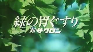 最初期のCMなので「音楽 谷山浩子」表記のテロップがありません。 この...