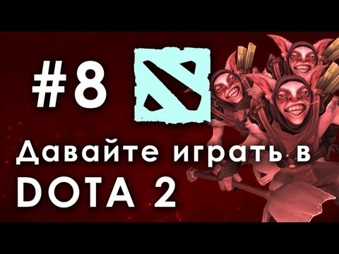 видео: [№8] Давайте играть в dota 2 - Фантастическая пятерка