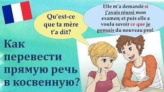 Урок#152: Прямая и косвенная речь / Discours direct et indirect. Французский язык