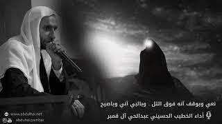 نعي | وبوقف آنه فوق التل - الخطيب الحسيني عبدالحي آل قمبر