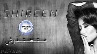 شيرين - متعتذرش...| Shireen - Matetethersh HDA فيديو جديد 2019
