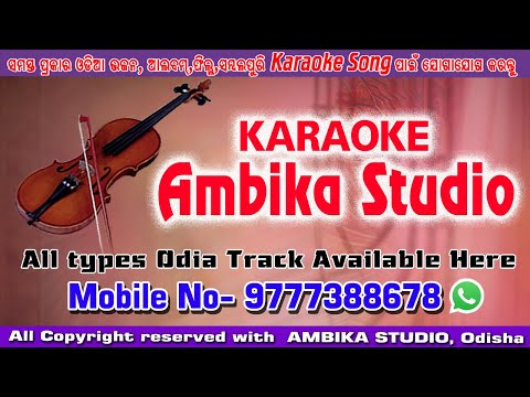Mu ta bada deulara para Odia bhajan karaoke song track