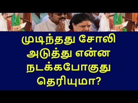 raids are an attempt of removing sasikala|tamilnadu political news|live news tamil