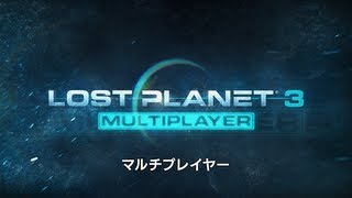 PS3/Xbox 360 『LOST PLANET 3』 Debut Multi Player Movie