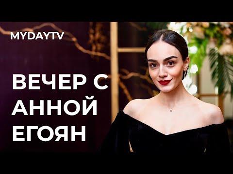 Анна Егоян Прочла Стихи в Большом Театре