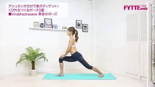 【ヨガ動画】花田美恵子さんが教える!くびれをつくる「勇者のポーズ」 花田美恵子 検索動画 5
