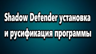shadow Defender установка и русификация программы
