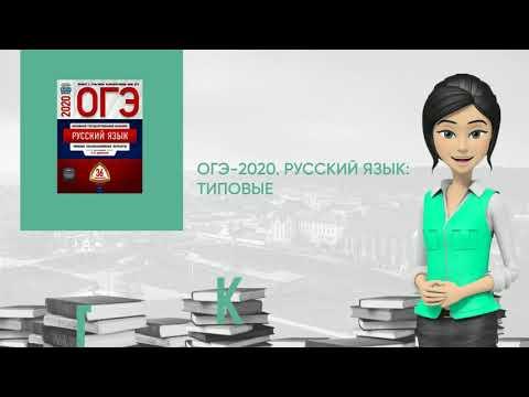 Обзор книги: ОГЭ-2020. Русский язык: типовые экзаменационные варианты: 36 вариантов