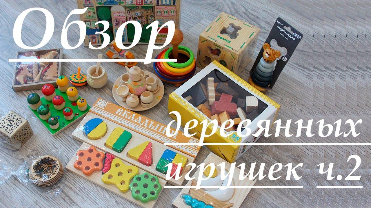 Обзор <b>деревянных развивающих игрушек</b> ч.2 | TrueFamilyGuys ...