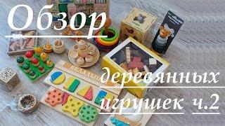 Обзор деревянных развивающих игрушек ч.2 | TrueFamilyGuys