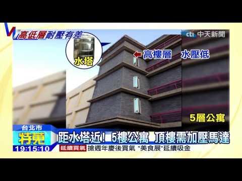 20141121中天新聞 裝潢浴室 低樓層減壓閥 防管破漏水