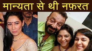 Sanju: Manyata Dutt को इसलिए पसंद नहीं करती थी Sanjay Dutt की बहन Priya Dutt| FilmiBeat