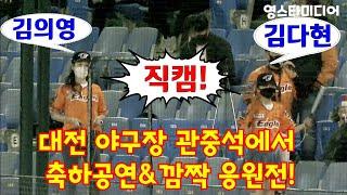 김다현&김의영[직캠]대전 야구장 관중석에서 축하…