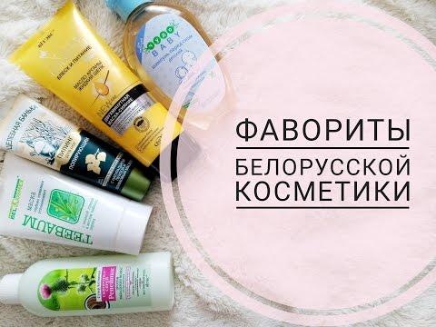 Белорусская косметика. Интернет-магазин белорусской