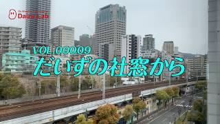 JR西日本 緑単色 117系電車|だいずの社窓から Vol.00009