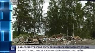 В Красноярском крае появятся новые посты для контроля атмосферного воздуха