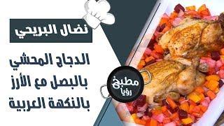 الدجاج المحشي بالبصل مع الأرز بالنكهة العربية - نضال البريحي