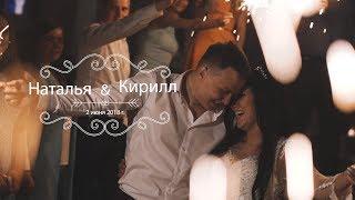 Свадьба Натальи и Кирилла