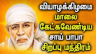 Best Sai Baba Padalgal | Sai Baba Tamil Devotional Songs