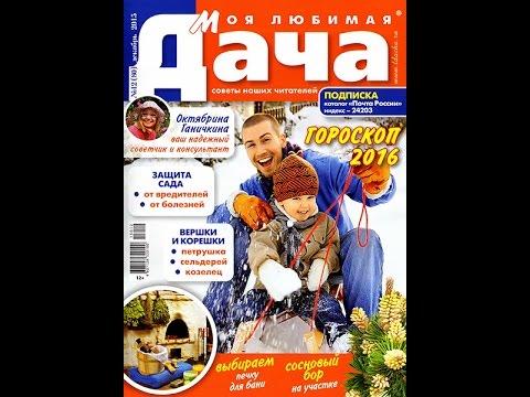Свежий журнал для дачников в декабре!
