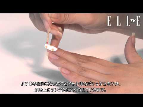 【ELLE TV JAPAN】Nails Tutorial セルフで簡単にできるネイルアート(ドット編)