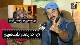 منذر رياحنة يوضح حقيقة طرد الصحفيين من كواليس فيلم ساعة شيطان بطولة باسم سمرة