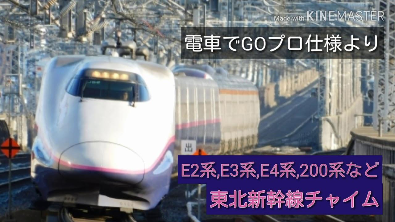 東北 新幹線 車内 チャイム