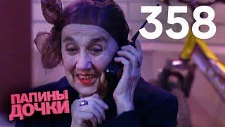 Папины дочки | Сезон 18 | Серия 358
