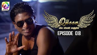 Queen Episode 08 || ''ක්වීන්''   || 15th August 2019 Thumbnail