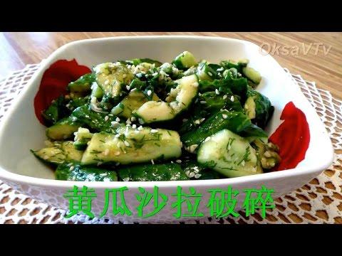 Cалат из битых огурцов (拍黄瓜沙拉). Salad Of Beaten Cucumbers.