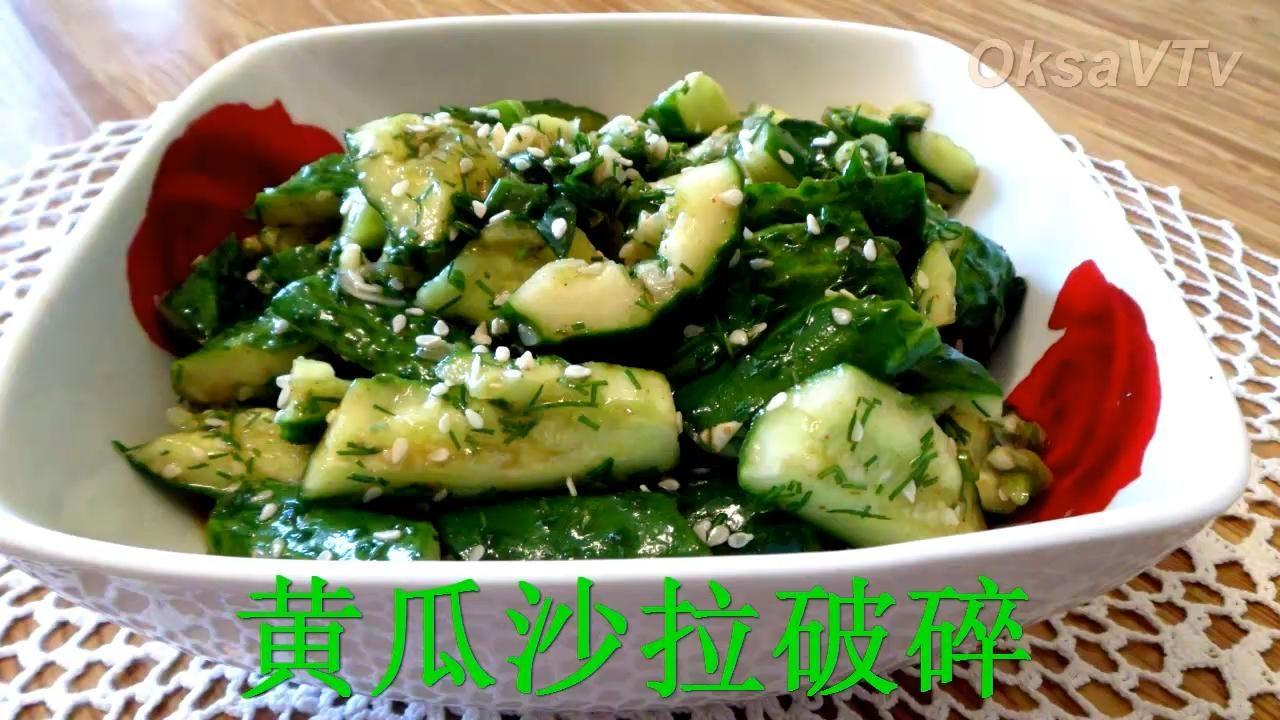 Битые огурцы по китайски рецепт